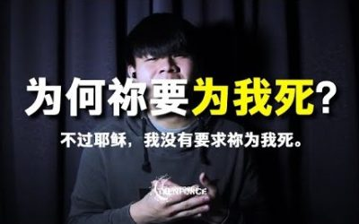 TeenForce 网上视频 – 为何祢要为我死?