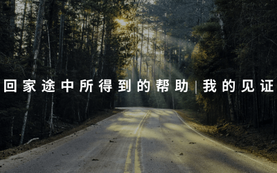 回家途中所得到的帮助 | 刘凯峰