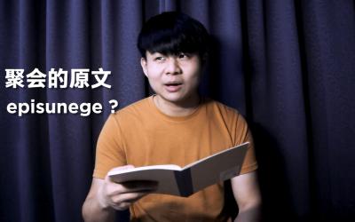 TeenForce 网上视频 – 我们能够停止聚会吗?