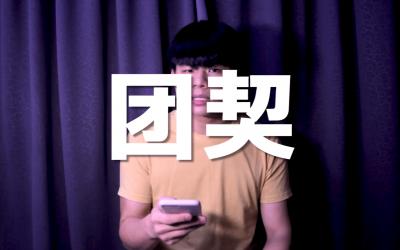 TeenForce 网上视频 – 团契