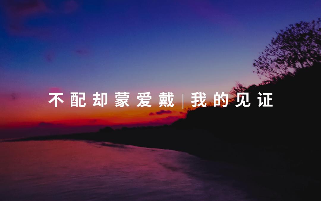 不配却蒙爱戴 | Peter Chong