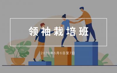 【线上】领袖栽培班