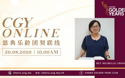 CGY Online | 20 August 2020