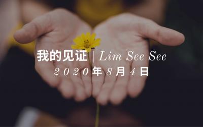 我的见证 | Lim See See