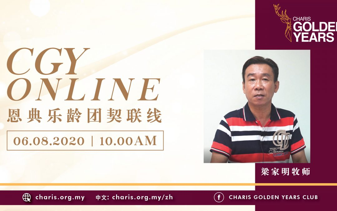 CGY Online | 6 August 2020