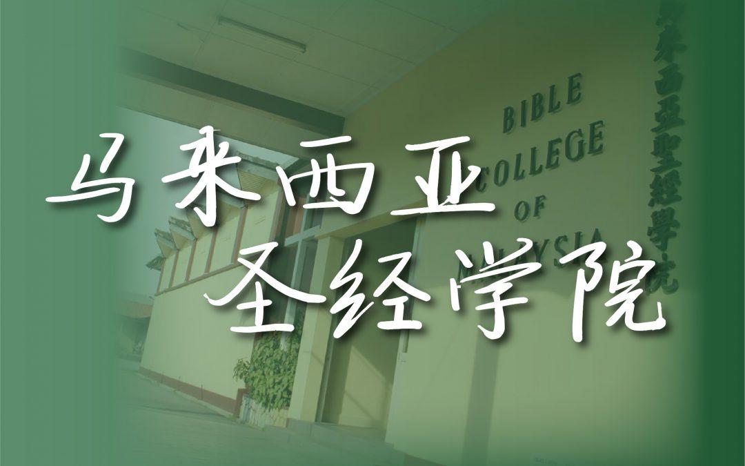 马来西亚圣经学院