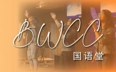 BWCC国语堂