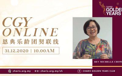 CGY Online | 31 December 2020