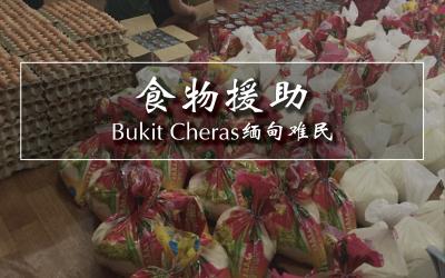 食物援助 | Bukit Cheras缅甸难民