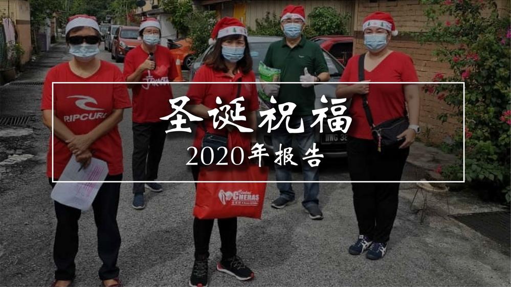 圣诞祝福 | 2020年报告